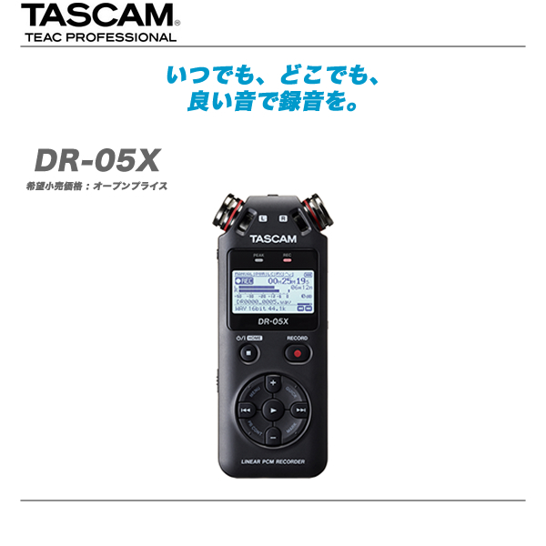 TASCAM (タスカム)PCMレコーダー 『DR-05X』【代引き手数料無料♪】