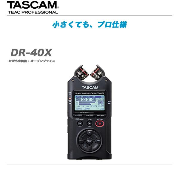 TASCAM (タスカム)PCMレコーダー 『DR-40X』【代引き手数料無料♪】