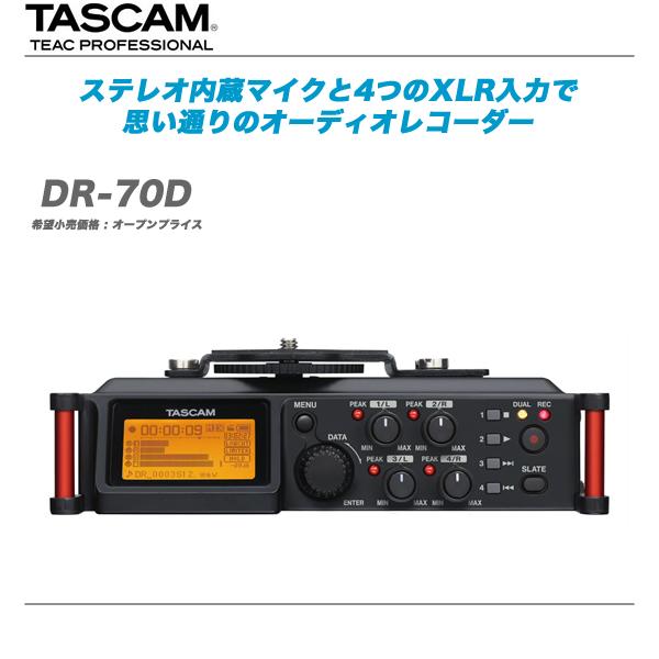 TASCAM (タスカム)カメラ用リニアPCMレコーダー/ミキサー 『DR-70D』【代引き手数料無料♪】