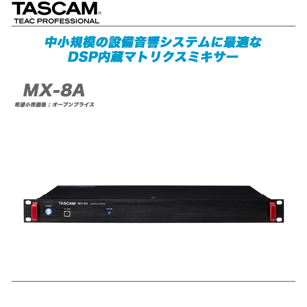 TASCAM (タスカム)8入力/8出力マトリクスミキサー 『MX-8A』【全国配送料無料】【代引き手数料無料♪】