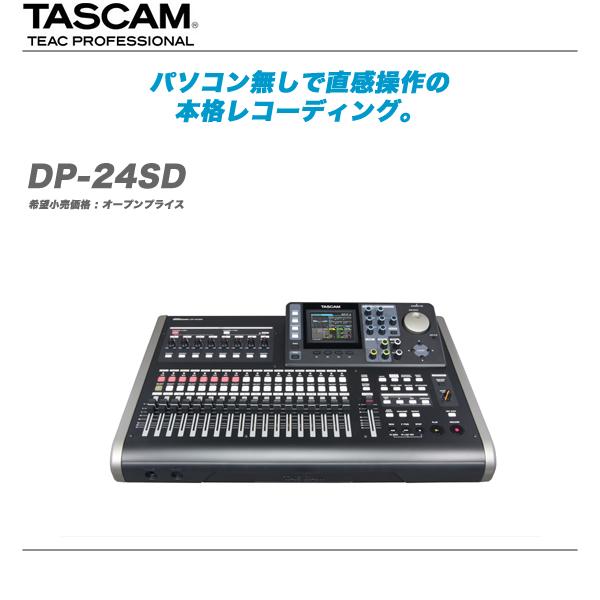 TASCAM (タスカム)24トラック SD/SDHC MTR 『DP-24SD』【全国配送料無料】【代引き手数料無料♪】