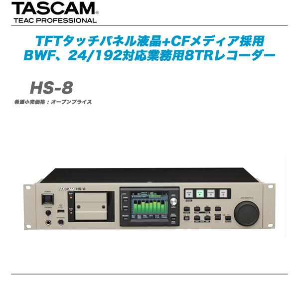 TASCAM (タスカム)8チャンネルオーディオレコーダー/プレーヤー 『HS-8』【全国配送料無料】【代引き手数料無料♪】