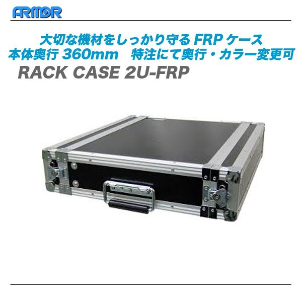 ARMOR(アルモア)FRPケース『2U-FRP(D360) 』【代引き手数料無料】