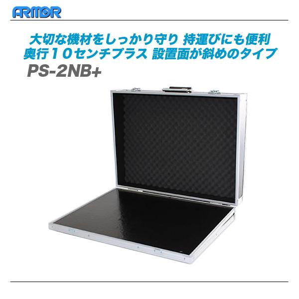 ARMOR(アルモア)エフェクターボード『PS-2NB+』【代引き手数料無料】