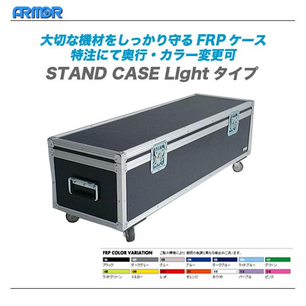 ARMOR(アルモア)STAND CASE 『LIghtタイプ』【全国配送無料・代引き手数料無料】