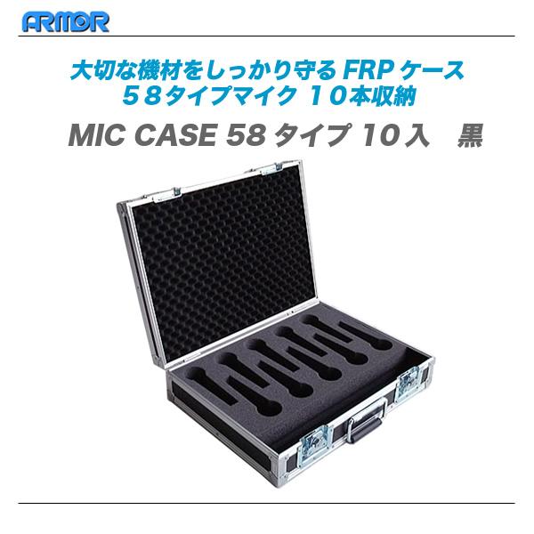 ARMOR(アルモア)MIC CASE 『58タイプ 10入』【代引き手数料無料】