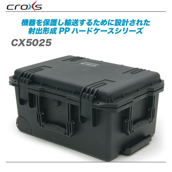 CROXS(クロックス)機材輸送ケース『CX5025』【代引き手数料無料・全国配送無料】