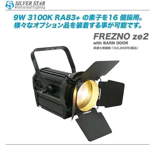 SILVER STAR LEDフレネルレンズスポットライト『FREZNO ZE2 with BARN DOOR』 【代引き手数料無料・全国配送料無料】