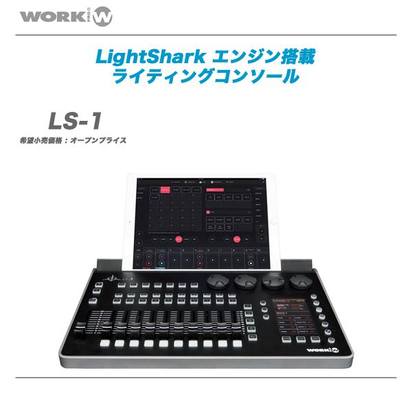 WORK PRO(ワークプロ)ライティングコンソール『LS-1』【全国配送料無料】【代引き手数料無料!】