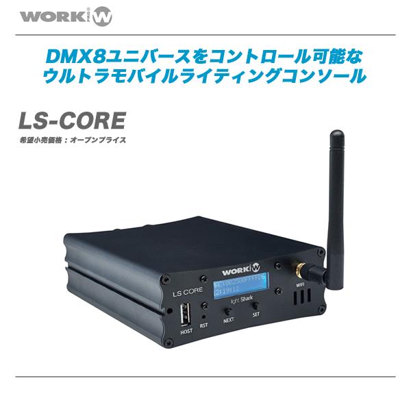 WORK PRO(ワークプロ)ライティングコンソール『LS-CORE』【全国配送料無料】【代引き手数料無料!】