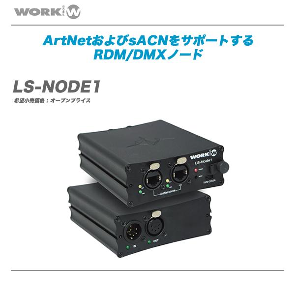 WORK PRO(ワークプロ)RDM/DMXノード『LS-NODE2』【代引き手数料無料!】
