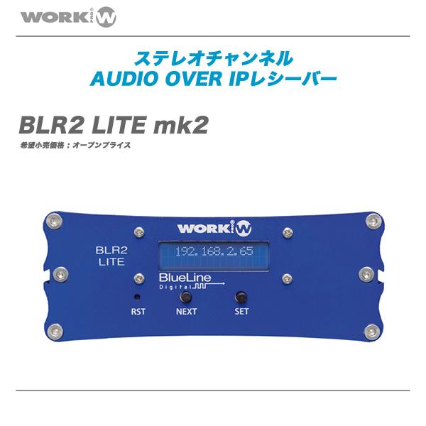 WORK PRO(ワークプロ)IPセンダー/レシーバー『BLR2_LITE_mk2』【代引き手数料無料!】