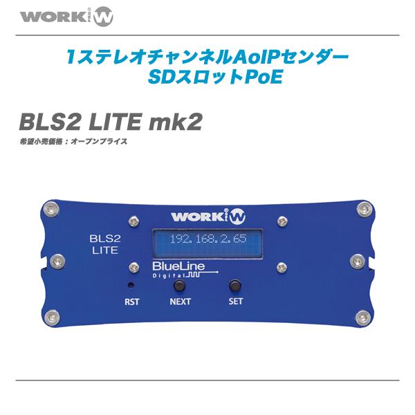 WORK PRO(ワークプロ)IPセンダー/レシーバー『BLS2_LITE_mk2』【代引き手数料無料!】