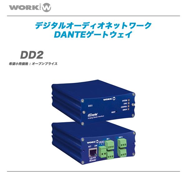 WORK PRO(ワークプロ)IPセンダー/レシーバー『DD2』【全国配送料無料】【代引き手数料無料!】