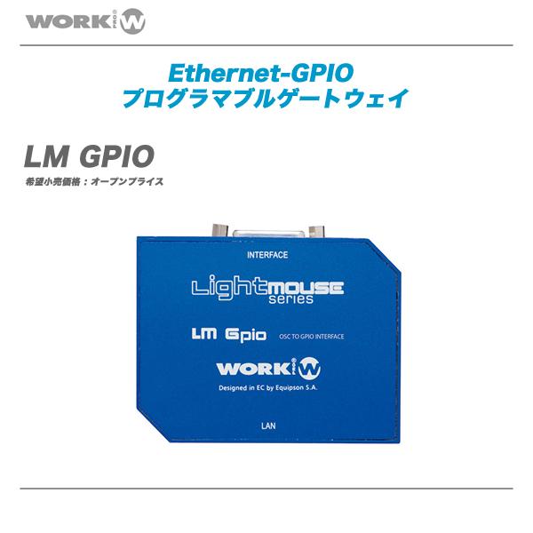 WORK PRO(ワークプロ)ゲートウェイ『LM_GPIO』【代引き手数料無料!】