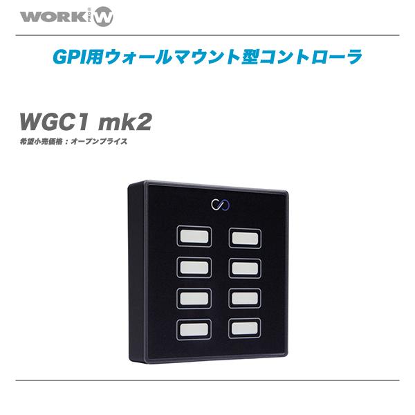 WORK PRO ワークプロ WGC1_mk2 正規品送料無料 ウォールコントローラー 初回限定 GPI用ウォールマウント型コントローラ 代引き手数料無料