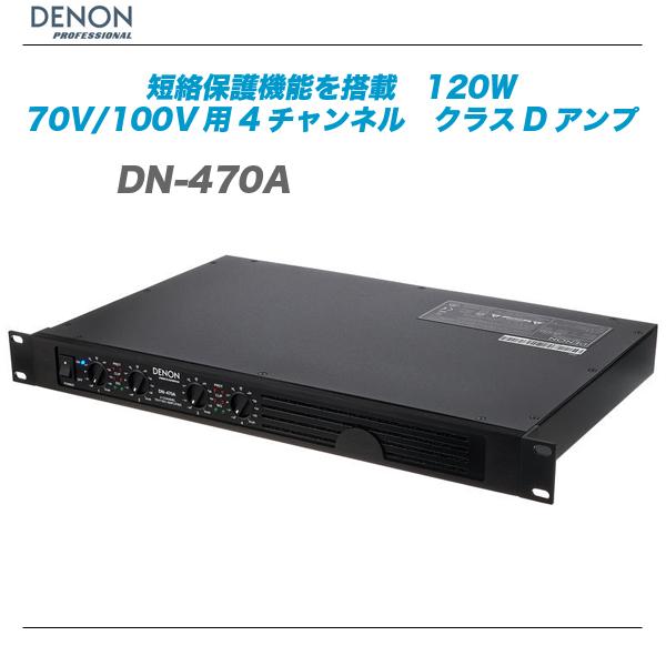 DENON(デノン)4チャンネル70V / 100Vアンプ『DN-470A』【代引き手数料無料!】