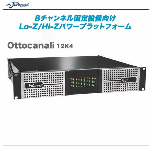 POWERSOFT(パワーソフト)パワーアンプ 『Ottocanali 12k4』【代引き手数料無料・全国配送料無料!】