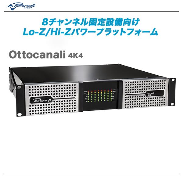POWERSOFT(パワーソフト)パワーアンプ 『Ottocanali 4k4』【代引き手数料無料・全国配送料無料!】