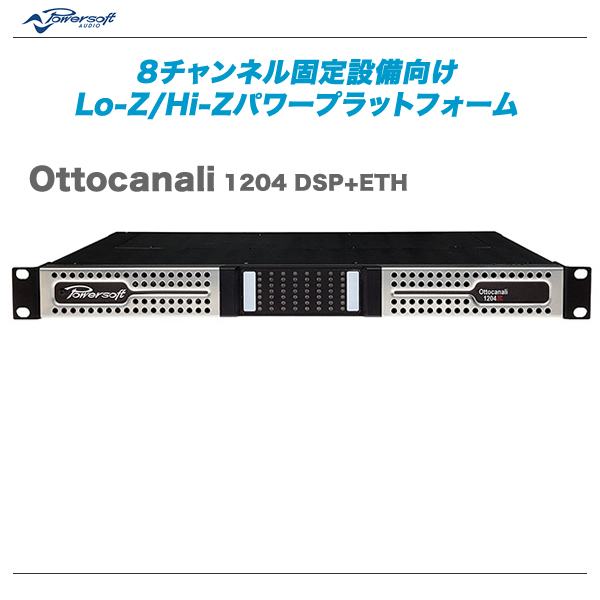 POWERSOFT(パワーソフト)パワーアンプ 『Ottocanali 1204 DSP+ETH』【代引き手数料無料・全国配送料無料!】