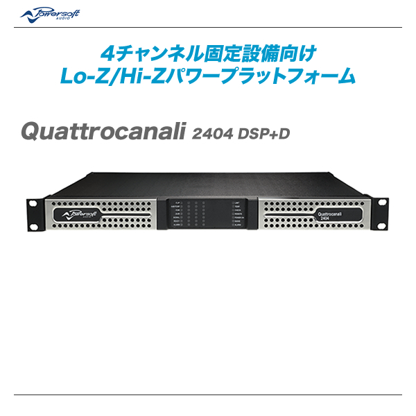 POWERSOFT(パワーソフト)パワーアンプ 『Quattrocanali 2404 DSP+D』【代引き手数料無料・全国配送料無料!】