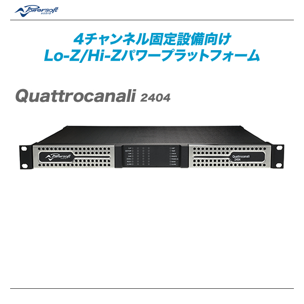 POWERSOFT(パワーソフト)パワーアンプ 『Quattrocanali 2404』【代引き手数料無料・全国配送料無料!】