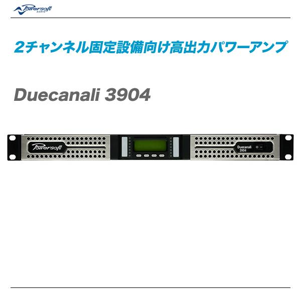 POWERSOFT(パワーソフト)パワーアンプ 『Duecanali 3904』【代引き手数料無料・全国配送料無料!】