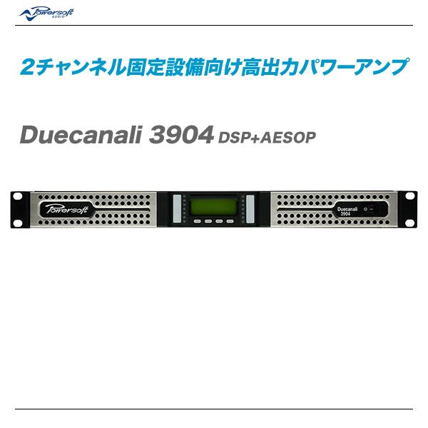 POWERSOFT(パワーソフト)パワーアンプ『Duecanali 3904 DSP+AESOP』【代引き手数料無料・全国配送料無料!】