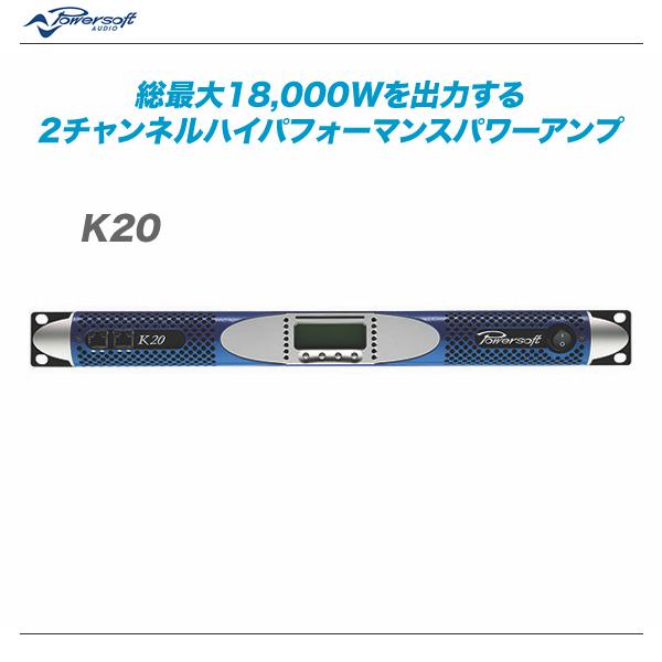 POWERSOFT(パワーソフト)パワーアンプ 『K20』【代引き手数料無料・全国配送料無料!】