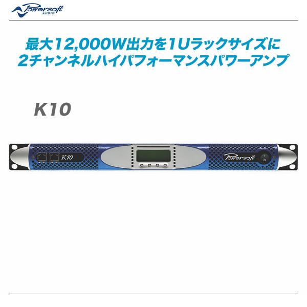 POWERSOFT(パワーソフト)パワーアンプ 『K10』【代引き手数料無料・全国配送料無料!】