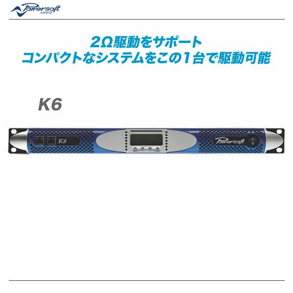 POWERSOFT(パワーソフト)パワーアンプ 『K6』【代引き手数料無料・全国配送料無料!】