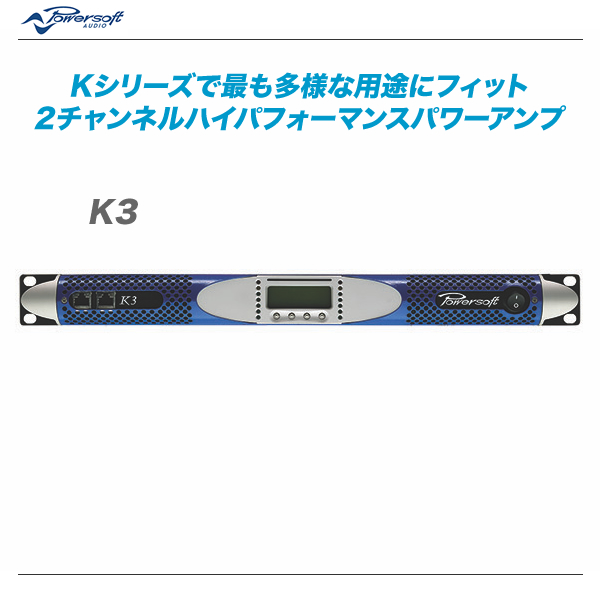 POWERSOFT(パワーソフト)パワーアンプ 『K3』【代引き手数料無料・全国配送料無料!】