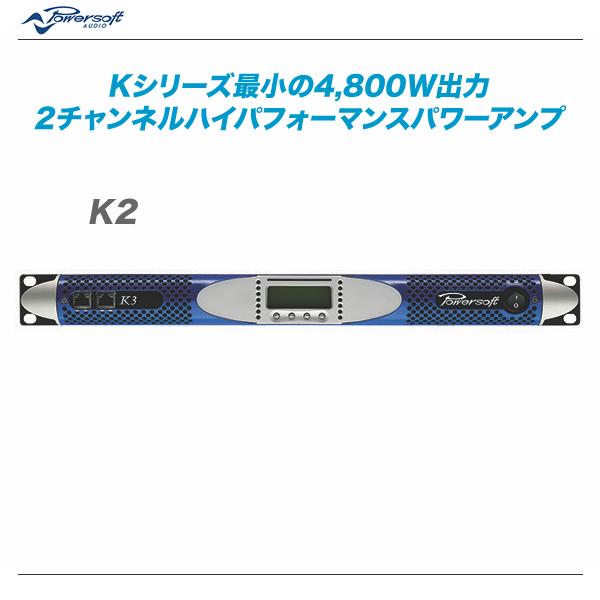 POWERSOFT(パワーソフト)パワーアンプ 『K2』【代引き手数料無料・全国配送料無料!】