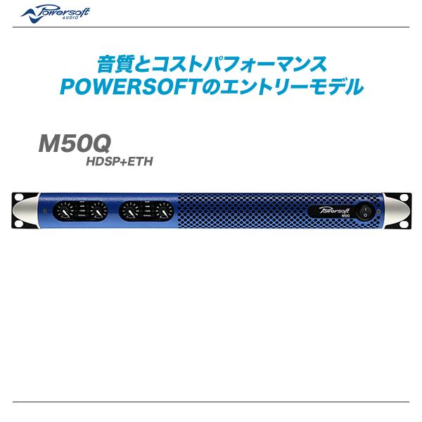 POWERSOFT(パワーソフト)パワーアンプ 『M50Q HDSP+ETH』【代引き手数料無料・全国配送料無料!】