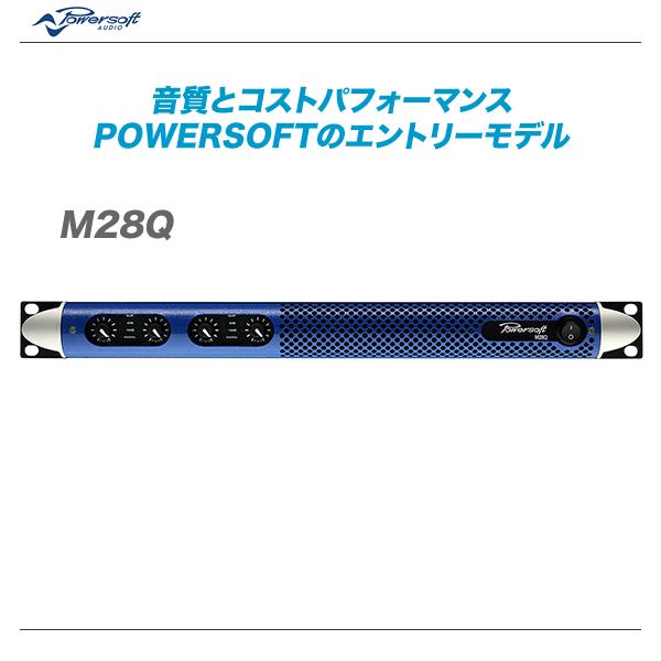 POWERSOFT(パワーソフト)パワーアンプ 『M28Q』【代引き手数料無料・全国配送料無料!】