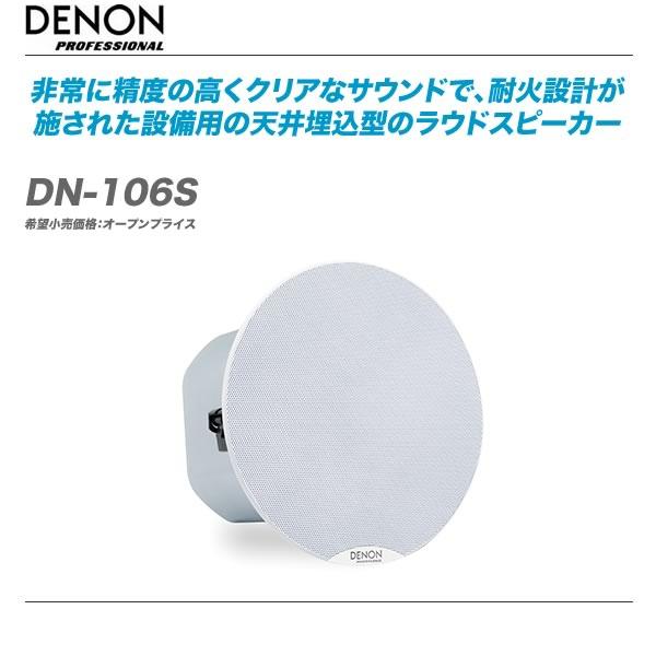 DENON(デノン)商業用・天井埋め込み型スピーカー『DN-106S』【代引き手数料無料!】