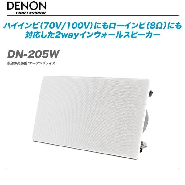 DENON(デノン2wayインウォールスピーカー『DN-205W』【代引き手数料無料!】