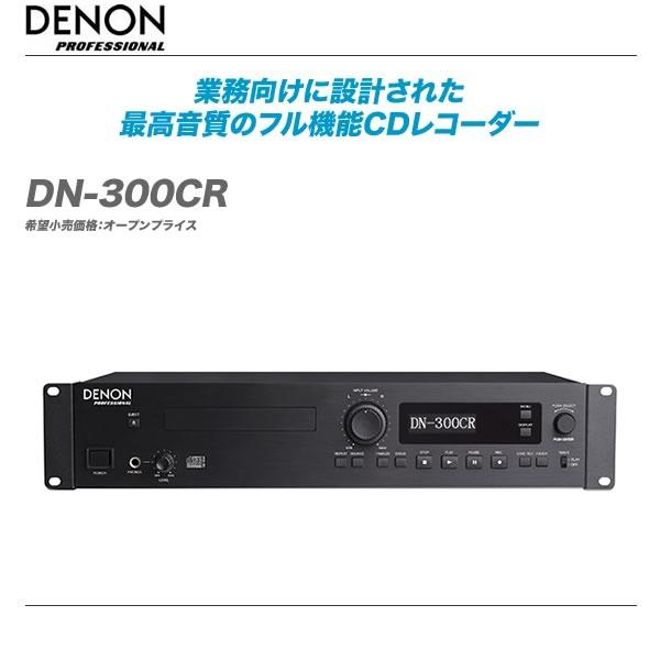 DENON(デノン) CDレコーダー『DN-300CR』【代引き手数料無料!】