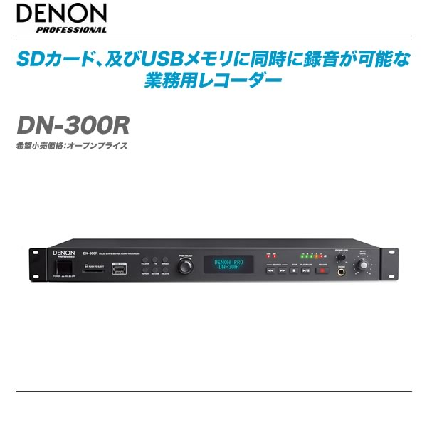 DENON(デノン) SD/USB対応メディアレコーダー『DN-300R』【代引き手数料無料!】