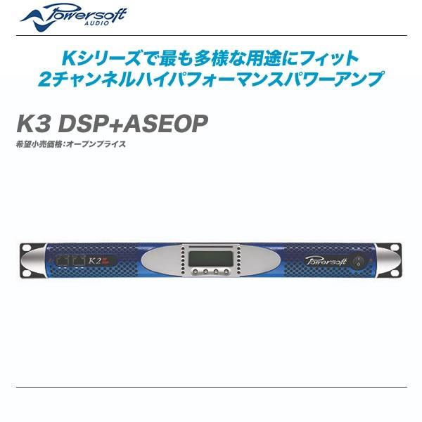 POWERSOFT(パワーソフト) 『K3 DSP+ASEOP』2chハイパフォーマンスパワーアンプ POWERSOFT(パワーソフト)パワーアンプ 『K3 DSP+ASEOP』【代引き手数料無料・全国配送料無料!】