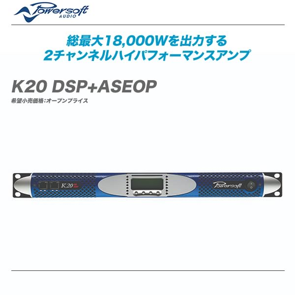 POWERSOFT(パワーソフト)パワーアンプ 『K20 DSP+ASEOP』【代引き手数料無料・全国配送料無料!】