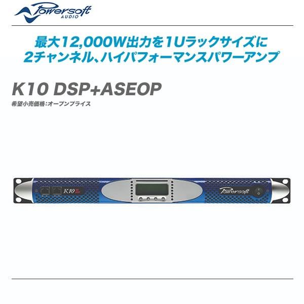 POWERSOFT(パワーソフト)パワーアンプ 『K10 DSP+ASEOP』【代引き手数料無料・全国配送料無料!】