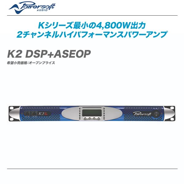 POWERSOFT(パワーソフト)パワーアンプ 『K2 DSP+ASEOP』【代引き手数料無料・全国配送料無料!】