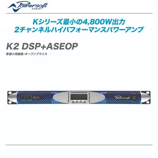 POWERSOFT(パワーソフト)パワーアンプ 『K2 DSP+ASEOP』【代引き手数料無料・全国配送料無料!】