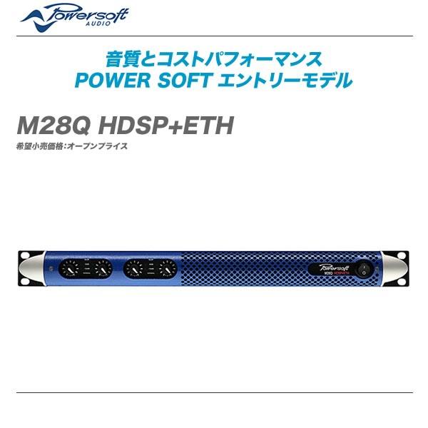POWERSOFT(パワーソフト)パワーアンプ 『M28Q HDSP+ETH』【代引き手数料無料・全国配送料無料!】