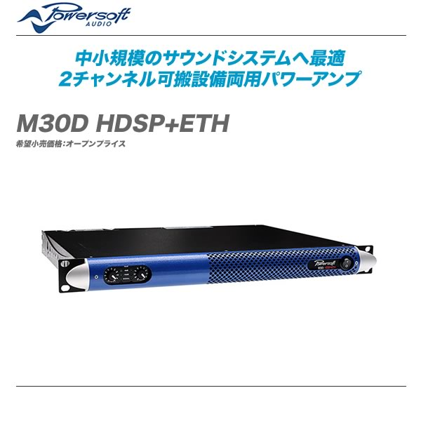 POWERSOFT(パワーソフト)パワーアンプ 『M30D HDSP+ETH』【代引き手数料無料・全国配送料無料!】
