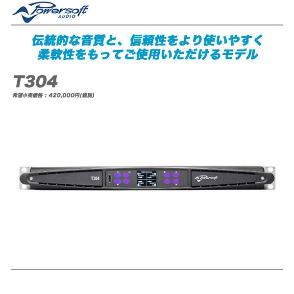 POWERSOFT(パワーソフト)パワーアンプ 『T304』【代引き手数料無料・全国配送料無料!】