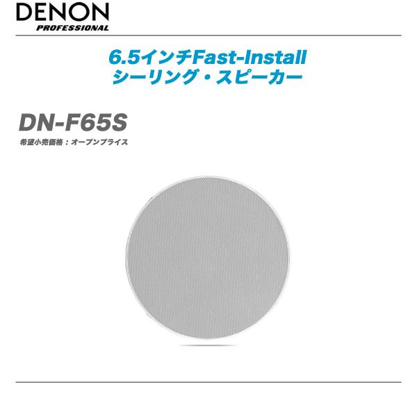 DENON(デノン)商業用・天井埋め込み型スピーカー『DN-F65S』【代引き手数料無料!】
