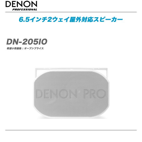 DENON(デノン)6.5インチ2ウェイ屋外対応スピーカー『DN-205IO』【代引き手数料無料!】
