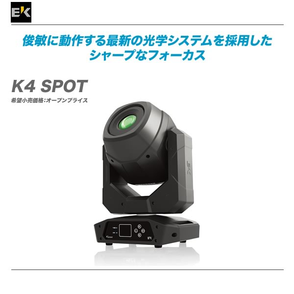 EK PRO(イーケープロ)LEDムービングスポット『K4 SPOT』【代引き手数料無料・全国配送料無料】